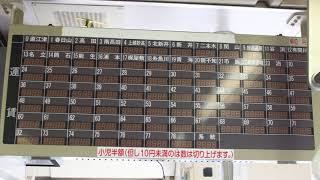 えちごトキめき鉄道 妙高はねうまライン車内放送 直江津→妙高高原