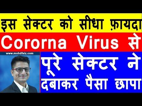इस सेक्टर को सीधा फ़ायदा Cororna Virus से   Latest Stock Market News   Latest Share Market News