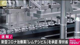 新型コロナ 国内初の治療薬「レムデシビル」承認(20/05/07)