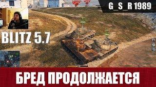 WoT Blitz - Две главные проблемы МИРА ТАНКОВ - World of Tanks Blitz (WoTB)