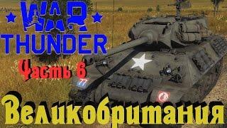 War Thunder - Танки Великобритании(НОВОГОДНИЙ розыгрыш игр читайте тут - https://vk.com/topic-47170146_32718458 Официальный сайт канала - http://www.world-mmo.com/ Группа..., 2015-12-23T19:36:22.000Z)