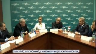 Круглый стол в ИА Двина-информ