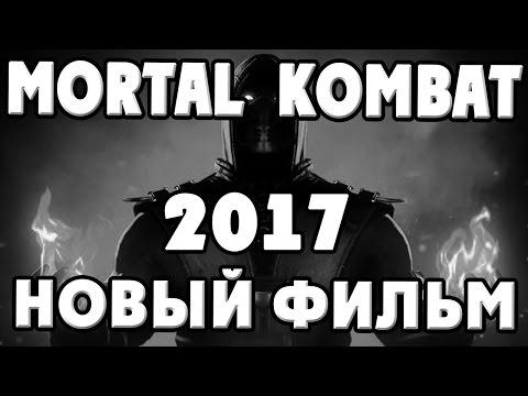 Новый Африканский фильм Mortal Kombat 2017 - ТРЕЙЛЕР И РЕАКЦИЯ ШОК!!!