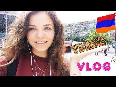 VLOG: Что я делаю в Ереване?