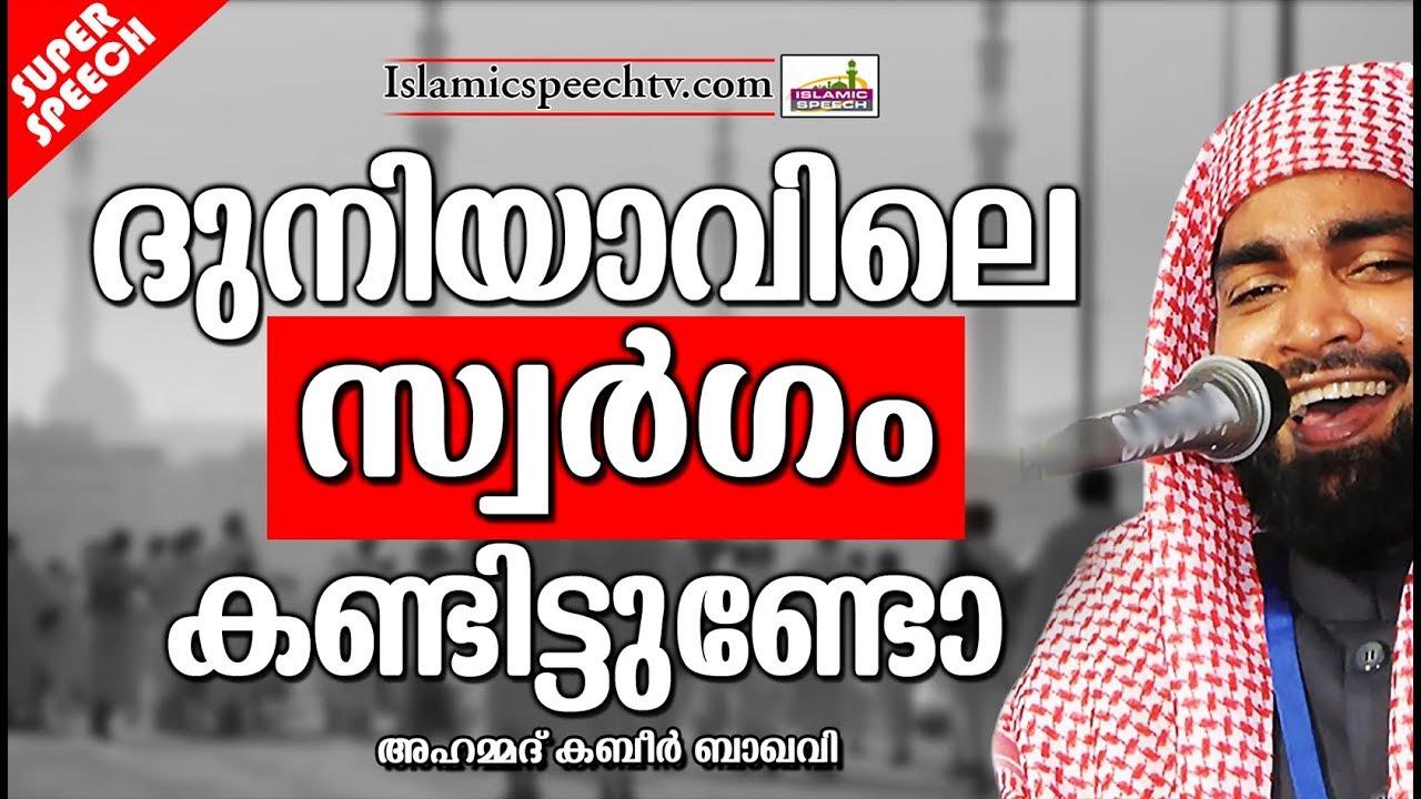 ദുനിയാവിലെ സ്വർഗം കണ്ടിട്ടുണ്ടോ | LATEST ISLAMIC SPEECH IN MALAYALAM 2019 | KABEER BAQAVI NEW 2019