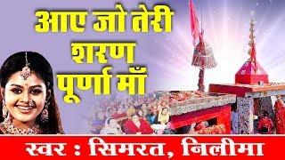 Aaye Jo Teri Saran Purna Maa || Purna Mata Bhajan || Simrat, Neelima || Hd Video Song