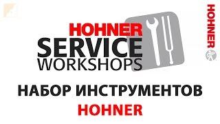 Мастер-классы по уходу за губной гармоникой № 1 | Набор инструментов HOHNER