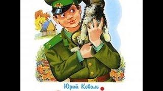 Алый: Аудиосказки - Сказки для детей - Сказки