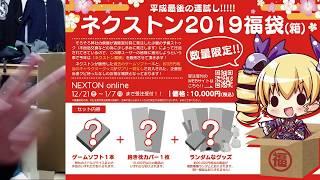 ネクストン2019福箱 神箱認定 超お得だった!! 2箱目