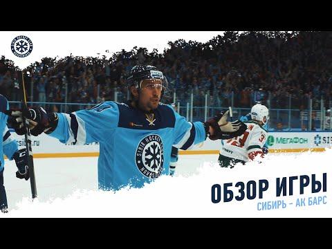 «Сибирь» - «Ак Барс». Обзор матча