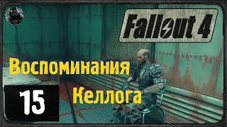 Fallout 4 - 15 - Воспоминания Келлога