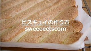 ビスキュイの作り方 ( How to make biscuit. )