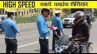 ट्राफिकको क्यामराले फोटो खिच्दा जरिवाना  - Nepal traffic police। Metropolitan Traffic Police Rules