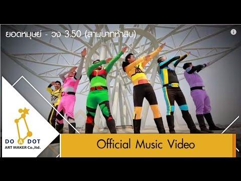 ยอดมนุษย์ - วง 3.50 (สามบาทห้าสิบ) [Official MV]