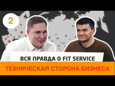 FIT Service интервью о системе продаж, часть 2