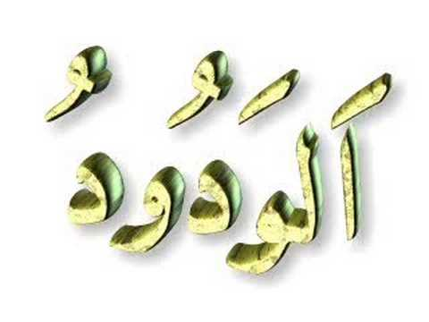 90 99 name of allah in urdu translation mp3 download, allah mp3 in.