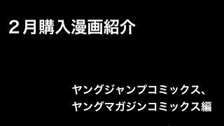 【2月購入漫画紹介】ヤングジャンプコミックス、ヤングマガジンコミックス編