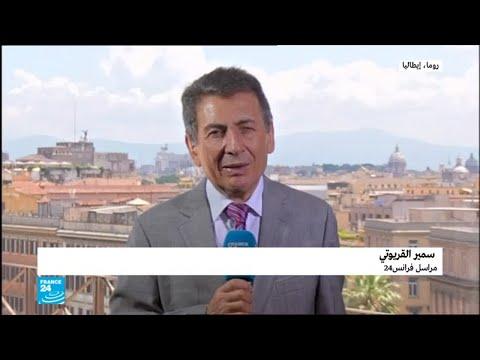 مشاورات جوزيبي كونتي الصعبة مستمرة لتشكيل حكومة في إيطاليا  - نشر قبل 3 ساعة
