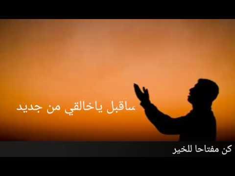 ساقبل ياخالقي من جديد - منصور السالمي اروع انشودة مؤثرة ستغير حياتك