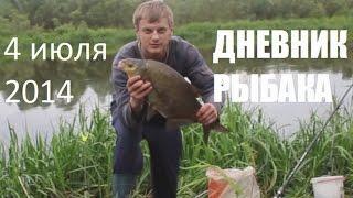 Ловля леща на фидер 4 июля 2014. Восточная Березина (Беларусь)
