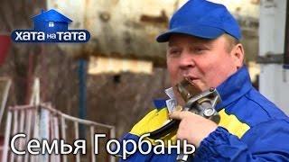 Семья Горбань. Хата на тата. Сезон 5. Выпуск 13 от 21.11.16