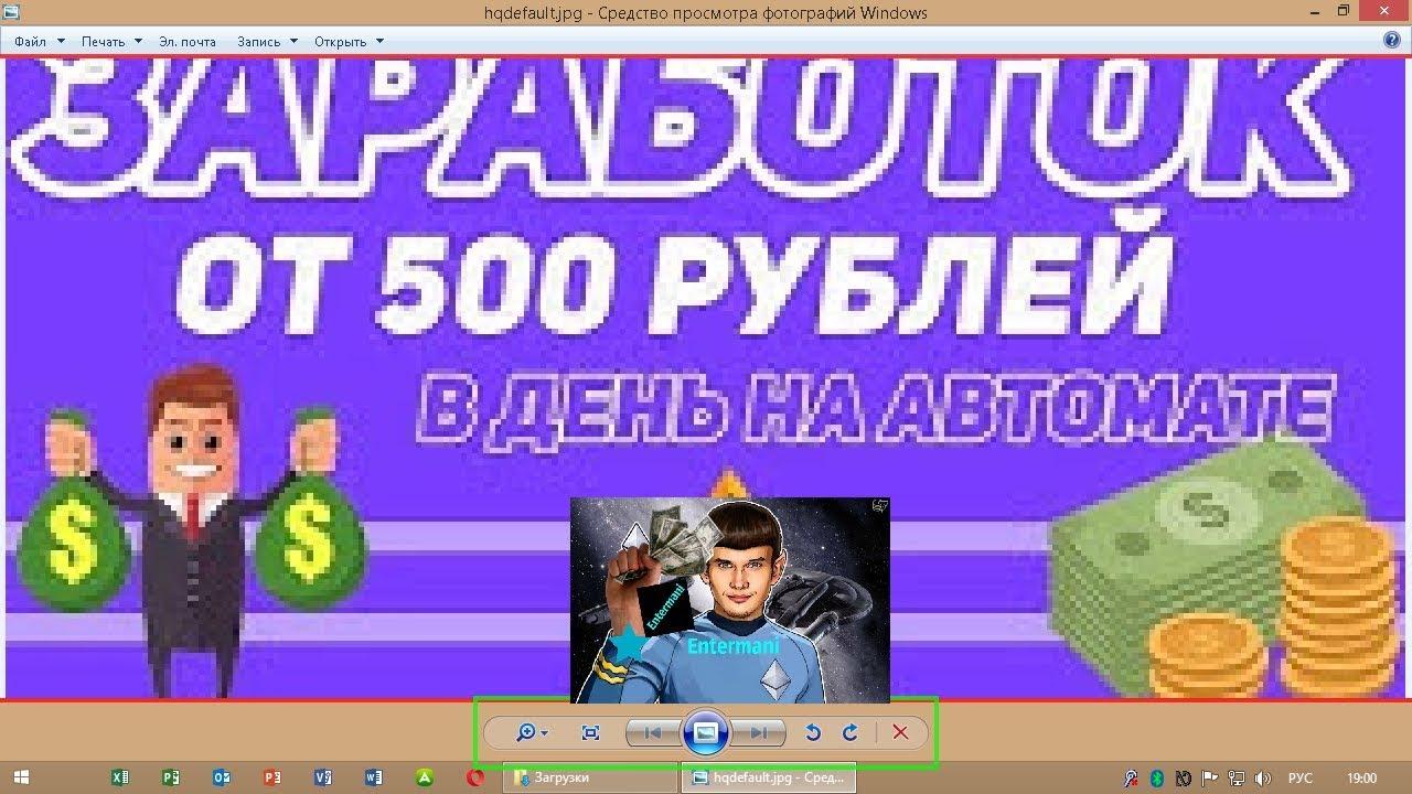 Новый Сайт для Заработка от 500 Рублей в День   Заработок 500 Рублей на Автомате