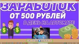Новый сайт для заработка от 500 рублей в день на полном автомате