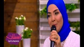 الستات مايعرفوش يكدبوا | شاهد الاغنية التى اهدتها منى عبد الغنى لابنتها فى حفل زفافها
