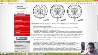 О наполнении гербовой печати РФ(, 2016-07-01T08:09:02.000Z)