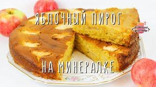 🍎 Яблочный пирог на минералке. Рецепт пирога на минералке с яблоками. Тесто на минералке для пирога