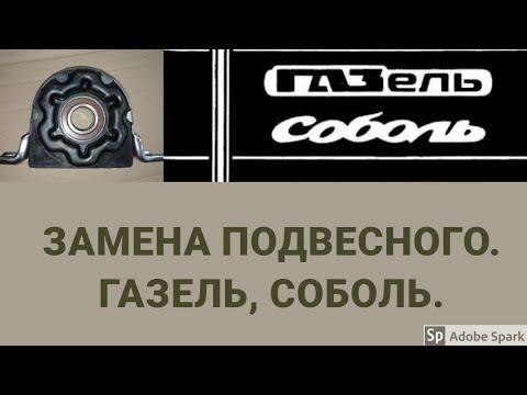 ЗАМЕНА ПОДВЕСНОГО И РЕМОНТ КАРДАНА, ГАЗЕЛЬ, СОБОЛЬ.