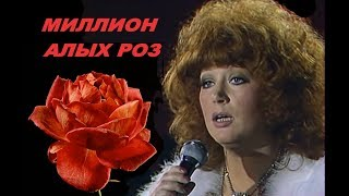 Пугачева Алла - Миллион алых роз