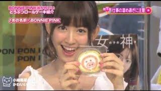 小嶋陽菜のかわいい声4 小嶋陽菜 検索動画 13