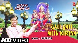 Gali Gali Mein Kirtan I SAURABH MADHUKAR I Devi Bhajan I Kirtan Maiya Ka I Full HD Song