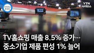 TV홈쇼핑 매출 8.5% 증가…중소기업 제품 편성 1%…