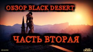 Обзор BlackDesert - Часть вторая