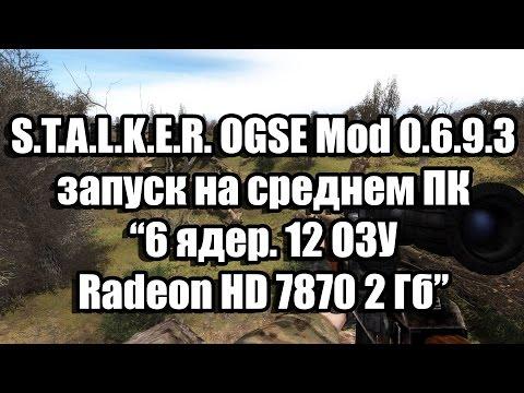 Тест S.T.A.L.K.E.R. OGSE Mod 0.6.9.3 запуск на среднем ПК (6 ядер. 12 ОЗУ, Radeon HD 7870 2 Гб)