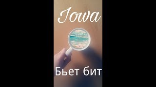 Iowa-Бьет бит Клип авакин