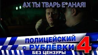 Полицейский с Рублёвки 4. Сцена 2 - 2.