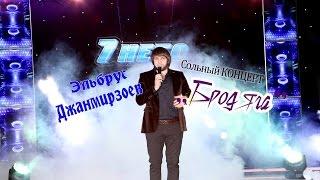 Полная версия сольного концерта Эльбруса Джанмирзоева