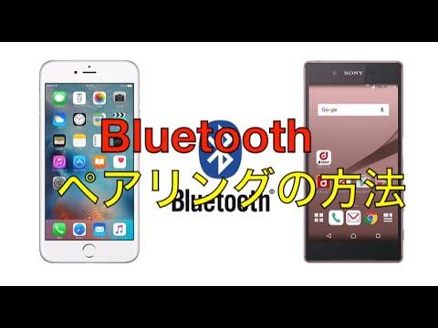Bluetoothのペアリング設定方法!(iPhone・Android)