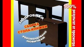 Собрать стол-книжку поможет этот видеоурок. Часть 1(Видеоурок по сборке стола-книжки для новичков! Рекомендовано смотреть полностью, так как описаны нюансы,..., 2015-03-19T13:05:25.000Z)