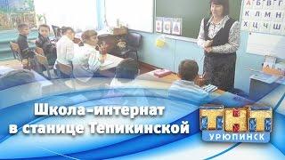 Тепикинская коррекционная школа-интернат