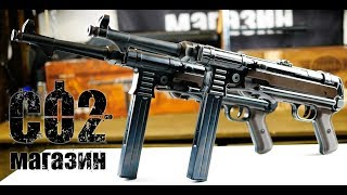 Umarex Legends MP German (MP40) CO2 BB 4,5mm
