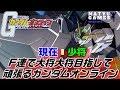 【ガンダムオンライン】なちゅGames のライブ ストリーム【F連】