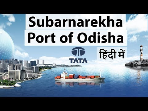 Subarnarekha Port of Odisha Rs. 5000 Crore सुवर्णरेखा  बंदरगाह Current Affairs 2019