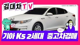 기아 K5 2세대 LPI MX럭셔리 중고차경매/경매낙찰…