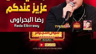 رضا البحراوي مفيش عزيز عندكم من شعبى ستار
