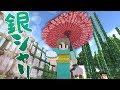 【マインクラフト】#2 稲・ご飯づくり&鉄探し洞窟探検【竹MOD】