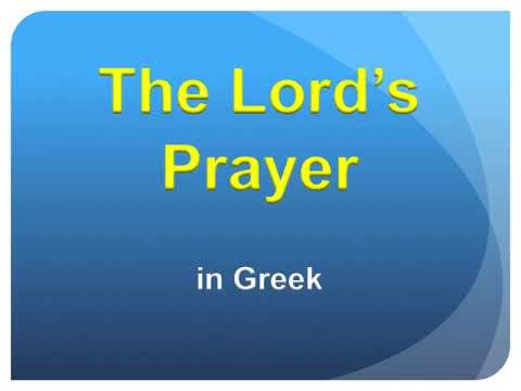 GREEK PRONUNCIATION 9 (The Lord's Prayer)